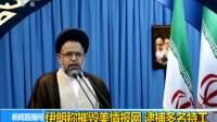 伊朗称摧毁美情报网 逮捕多名特工