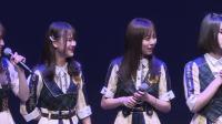 CKG48《Miss Camellia》第四场公演(20190406 夜场)
