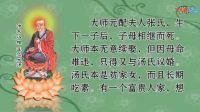 净土宗历代祖师传记(合辑)  字幕版  女声解说  高清-_标清