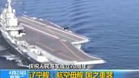 庆祝人民海军成立70周年 辽宁舰:航空母舰 国之重器