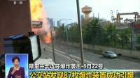 斯里兰卡连环爆炸袭击·中国驻斯里兰卡使馆:失联5名中国公民中4人疑似遇难