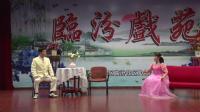 春梅沪剧沙龙演唱《茶花女》花盟 侯备军 杨炳翠