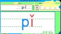 第03课 声母b p m f+单韵母