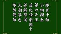 净空法师读诵《无量寿经》 (有字幕)