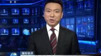 国际锐评:华为绝地反击 中国居安思危