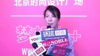 北京中纺永景投资有限公司董事 开发中心总经理 楼慧玲采访