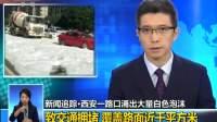 新闻追踪·西安一路口涌出大量白色泡沫 致交通拥堵 经查泡沫是施工泡沫剂 无毒
