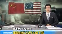 关注中美经贸摩擦 国际油价23日大幅下跌