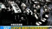 中美经贸摩擦·以史为鉴:美国经济能独善其身吗?