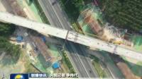 固安特大桥跨廊涿高速段转体成功