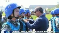 中国赴黎维和部队荣获联合国荣誉勋章