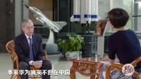 中国工程院院士:华为树大招风 5G投票内幕多