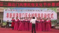 第二届清河门边门风情民俗文化节文艺晚会实况mp4