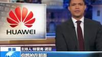美国脱口秀节目主持人:美国在5G技术竞争中落后于中国 新闻30分 20190527