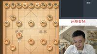 2019-06-05象棋特级大师许银川天天象棋评测