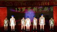 2019年兰源龙母诞大型歌舞晚会