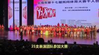 上海市第十七届民体大赛千人创新展示.9_01