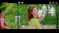 周笔畅《跳舞吧!大象》电影主题曲MV《大象之歌》