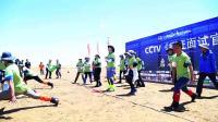 大学生沙野赛丨第一届中国大学生城市沙漠挑战赛