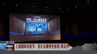 """上海国际电影节:佳片云集特色影院 观众享受""""光影盛宴"""""""