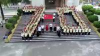 《我和我的祖国》乐昌市新时代学校