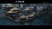 鹿晗舒淇主演的《上海堡垒》科幻片开战版预告