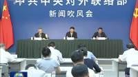 中共中央对外联络部就习近平对朝鲜进行国事访问举行媒体吹风会  20190617