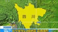 长宁发生6.0级地震,震感强烈