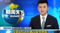 最新消息:四川长宁6.0级地震,今天8点14分再次发生地震