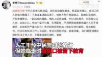 北京边检回应曾轶可事件 国家移民管理局力挺!