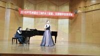 《鱒魚》舒伯特曲 2016級藝術碩士王穎鍇演唱