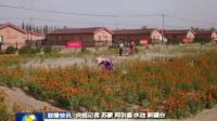 新疆叶城:贫困群众告别大山搬入新居  20190623