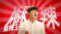 麻辣王子广告片—杜昂文化传媒