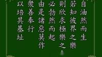 印光大师文钞菁华录读诵 02 诫信愿真切
