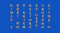 《若要佛法兴 唯有僧赞僧》有声书 22