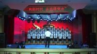 辽源市第二实验小学校合唱