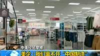 """中美经贸摩擦·美企:我们离不开""""中国制造"""""""