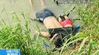 非法移民父女美墨边境溺亡受关注 拍摄照片的记者:现场令人悲伤