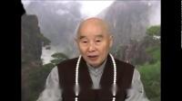 净空老法师佛学答问精选:如何以佛教观点来看待老子的「道可道,非常道」?