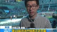 韩国 第18届游泳世锦赛正式开幕