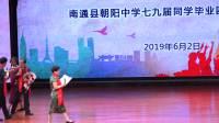 201906.02朝阳中学79届同学联谊会