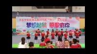 许昌体校幼儿园2019年六一文艺汇演