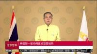 泰国新一届内阁正式宣誓就职 北京您早 20190717 高清