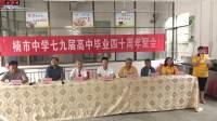 蓝山县楠市中学79届高中同学毕业40周年聚会视频!