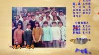 惠水师范86(2)班30年同学情聚会片头预告活动方案(修改版)