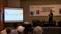 香港书展2019:香港初创数码广告企业出版宣传支持计划得奖者分享会及专家讲座