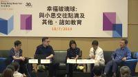 香港书展2019:幸福玻璃球:与小思交往点滴及其他,诸如教育