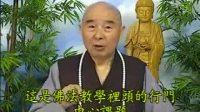《十善业道经》净空法师12/16