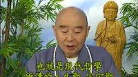 《十善业道经》净空法师11/16