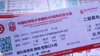 定製座位号门票製作晚会入场券电影券条码风景区门票印音乐会门票